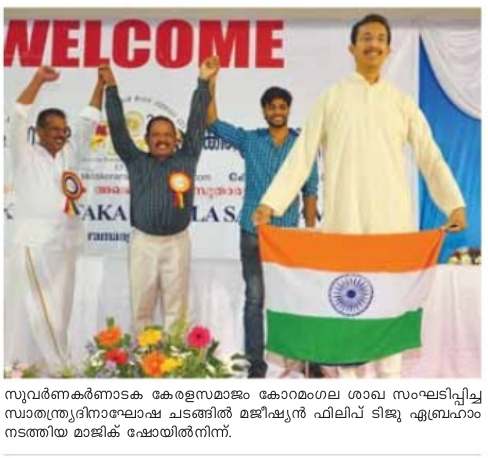 National Integration Magic show organized by Survana Karnataka Kerala Samajam on Deepika Malayalam Newspaper dated Aug 15th 2014